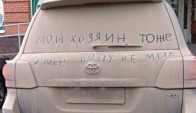 Только гении могли придумать эти надписи (13 машин и их креативные послания)