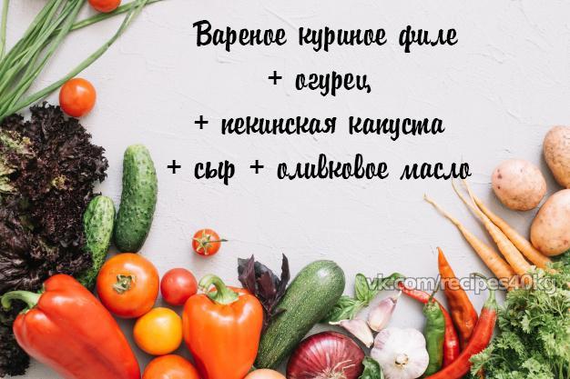 6 идей фитнес-салата для полезного ужина