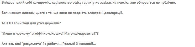 Вся правда! Вот чем занималась администрация экс-президента Порошенко - раскрыты тёмные схемы