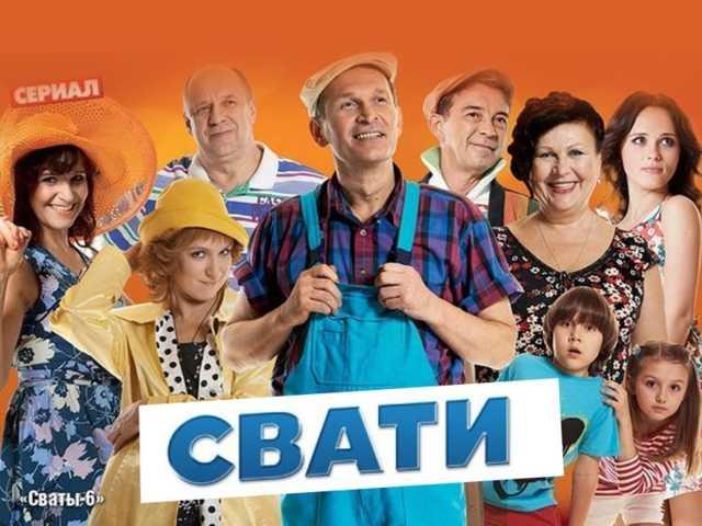 """""""Сваты"""" - это зло для Украины, и Зеленский должен его уничтожить, - глава Госкино А что вы думаете об этом?"""