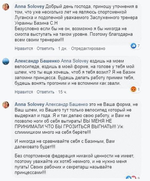 Большой скандал - «Ты открыла рот — теперь ты за это будешь платить»: Чиновник Башенко оскорбил спортсменку Анну Соловей