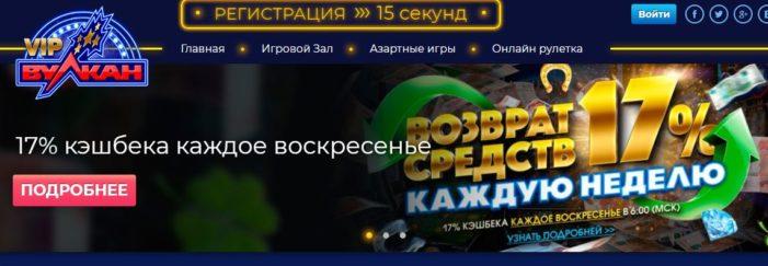 Вулкан ВИП – казино для особых клиентов