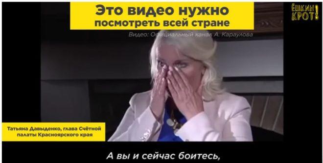 Чудовищные масштабы хищений российскими властями природных ресурсов - она плакала, говоря об этом