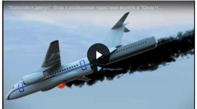 """""""Відвалився двигун"""". Літак з російськими туристами вилетів в """"Крым НАШ"""", але щось пішло не так (відео)"""