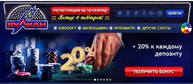 Широкий выбор игровых автоматов от казино Вулкан