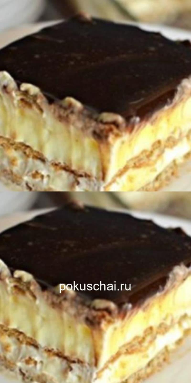 Торт-эклер на скорую руку, без выпечки