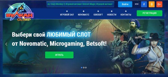 Популярное казино Вулкан Олимп приглашает испытать удачу