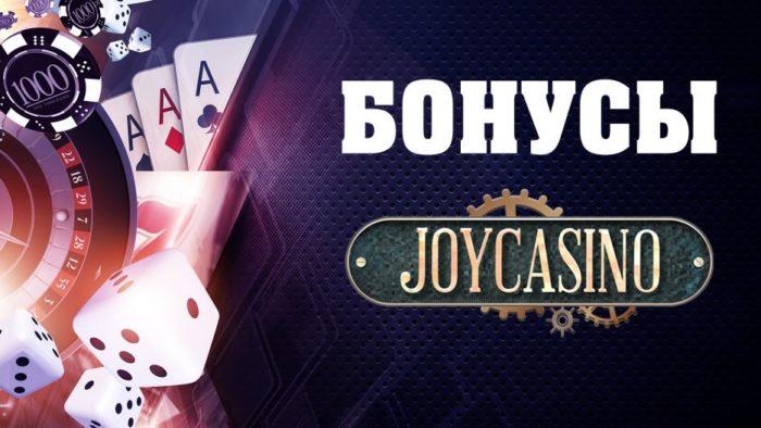 Преимущества игры на деньги в Джойказино