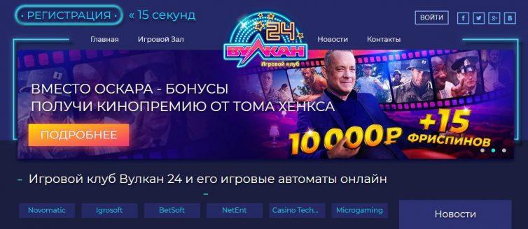 Разбогатеть с клубом азартных игр Вулкан быстро и просто