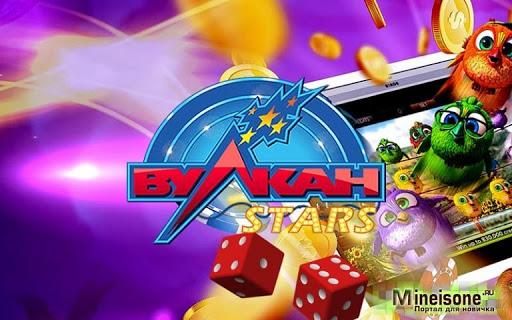 Онлайн-казино Вулкан и его преимущества