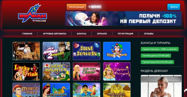 Вулкан Россия казино официальный сайт - самый надёжный игровой клуб рунета