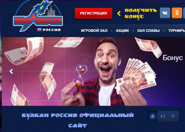 vulkanrussia-vipclub.com - особенности интернет-казино Вулкан Россия