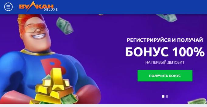 Стратегия для онлайн-казино Вулкан Делюкс